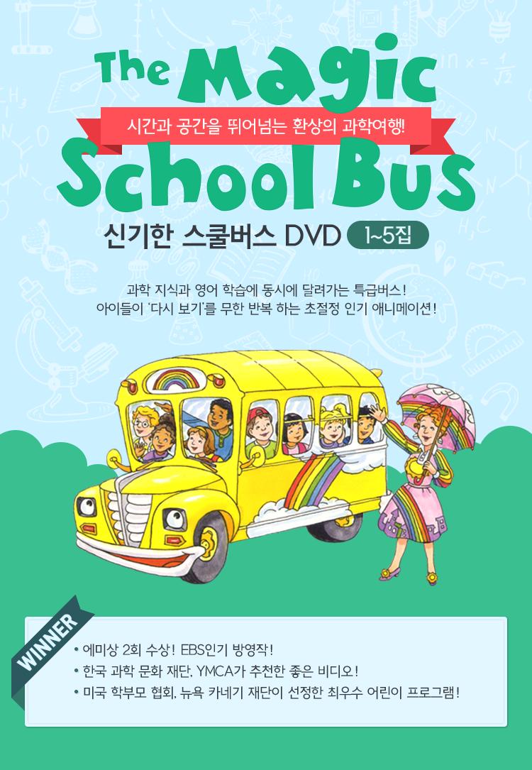 The Magic School Bus 신기한 스쿨버스 DVD 1~5집 과학 지식과 영어 학습에 동시에 달려가는 특급버스! 아이들이 '다시 보기'를 무한 반복 하는 초절정 인기 애니메이션!