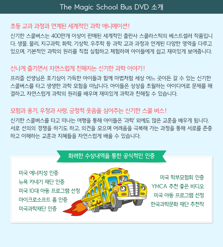 The Magic School Bus DVD 소개 초등 교과 과정과 연계된 세계적인 과학 애니메이션!