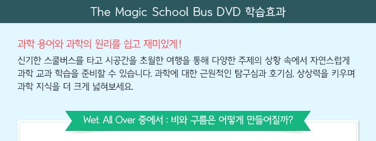 The Magic School Bus DVD 학습효과