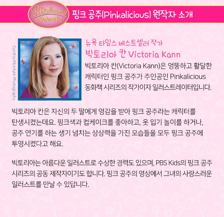 핑크 공주(Pinkalicious) 원작자 소개