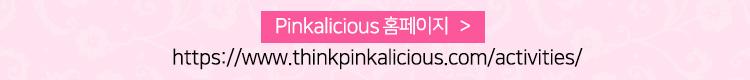 Pinkalicious 홈페이지