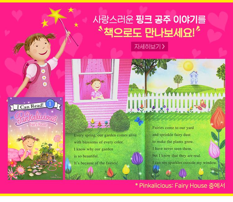 핑크 공주 이야기를 책으로도 만나보세요!