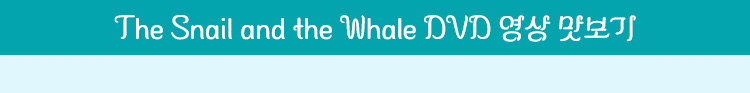 The Snail and the Whale DVD 영상 맛보기