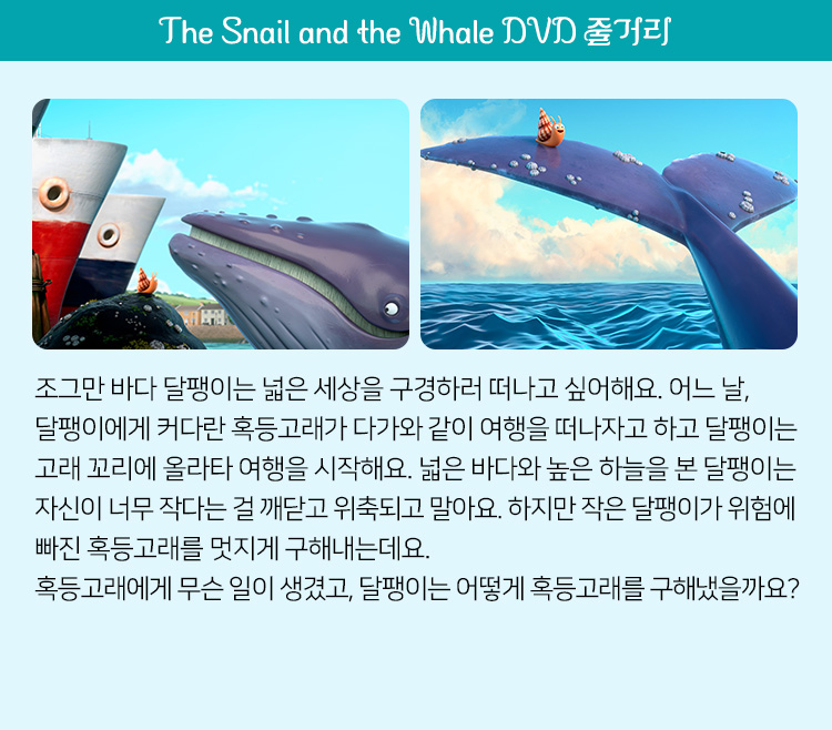 The Snail and the Whale DVD 줄거리