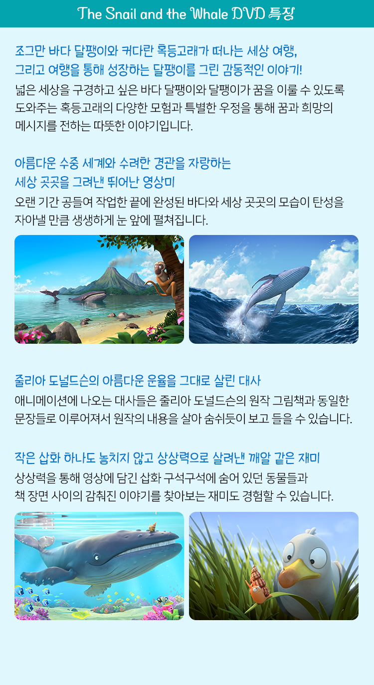 The Snail and the Whale DVD 특징