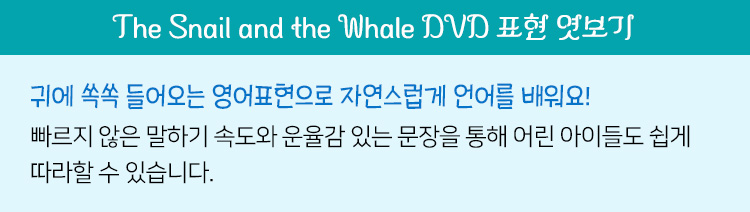 The Snail and the Whale DVD 표현 엿보기
