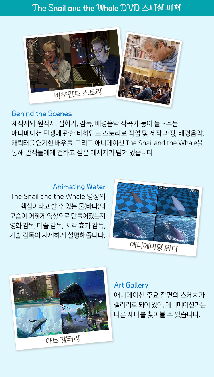 The Snail and the Whale DVD 스페셜 피쳐