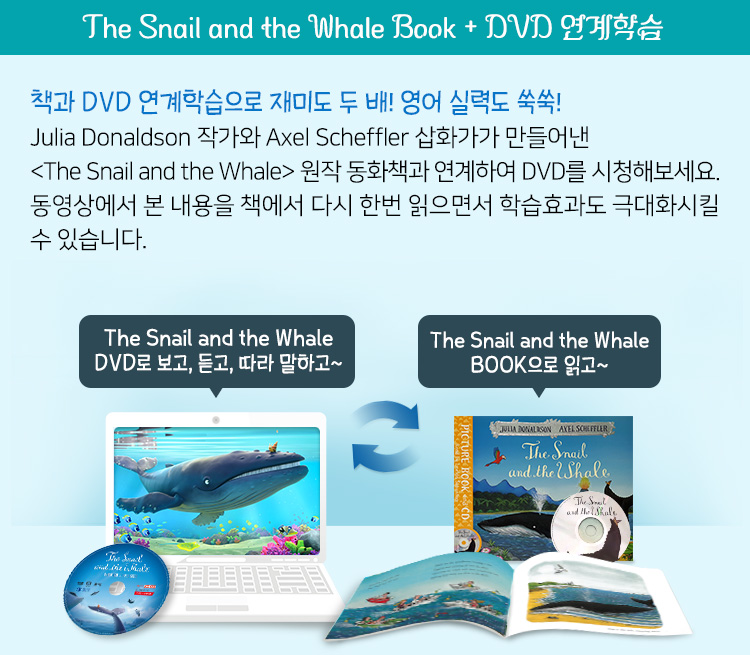 The Snail and the Whale  Book + DVD 연계학습