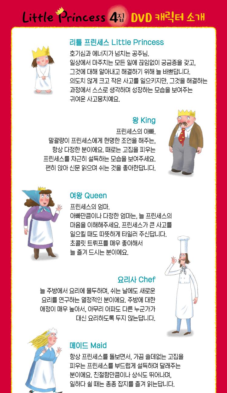리틀 프린세스 4집 DVD 캐릭터 소개 1