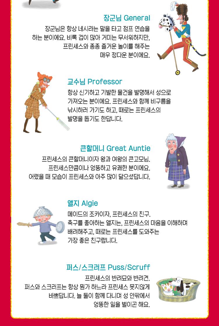 리틀 프린세스 4집 DVD 캐릭터 소개 2