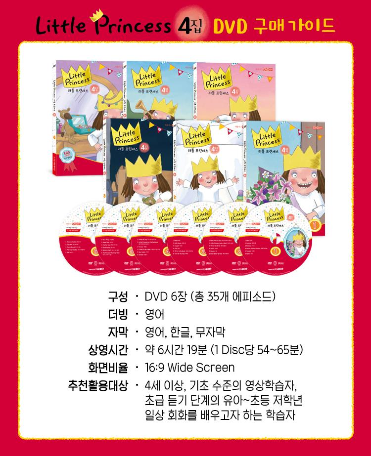 리틀 프린세스 4집 DVD 구매 가이드