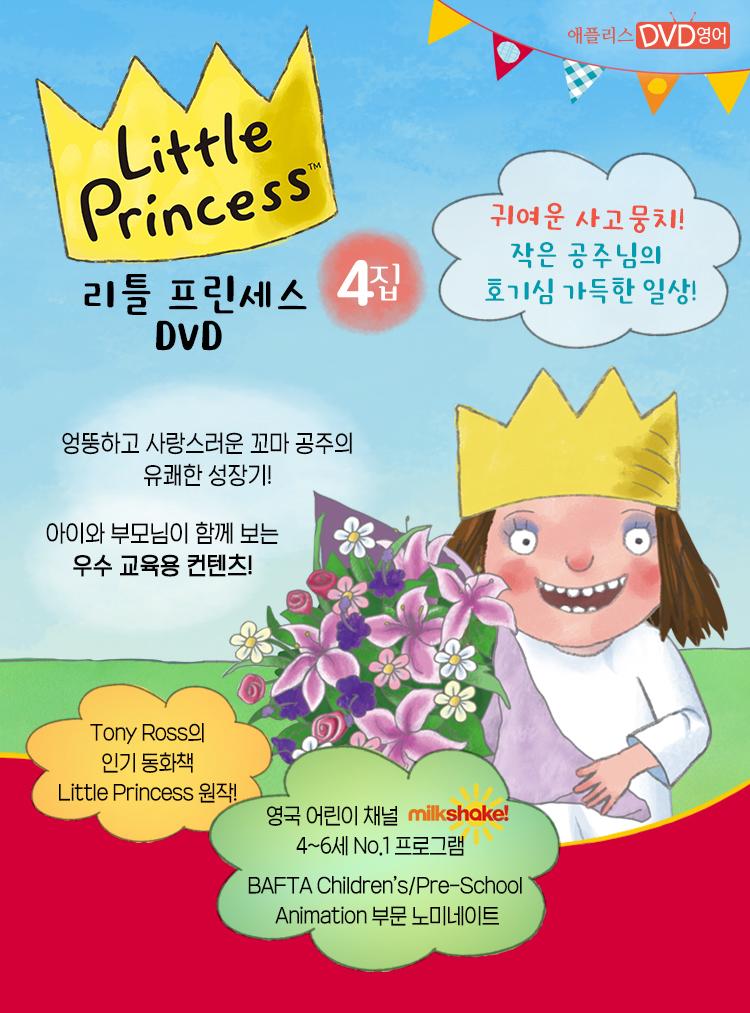 리틀 프린세스 4집 DVD