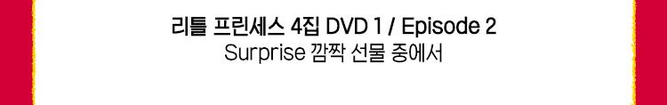리틀 프린세스 4집 DVD 1 / Episode 2 Surprise 깜짝 선물 중에서