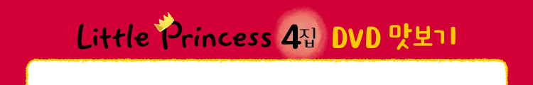 리틀 프린세스 4집 DVD 맛보기