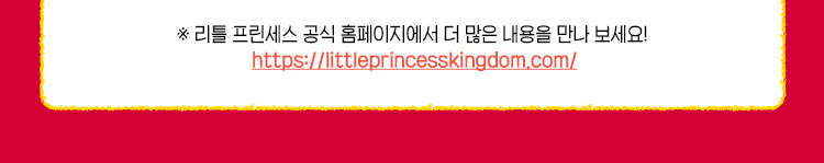 리틀 프린세스 공식 홈페이지에서 더 많은 내용을 만나 보세요!