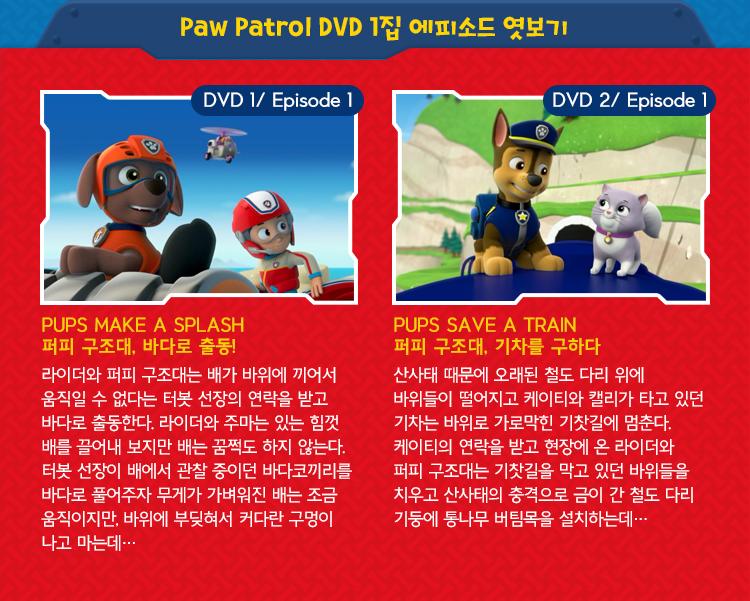 Paw Patrol DVD 1집 에피소드 엿보기 DVD1~2