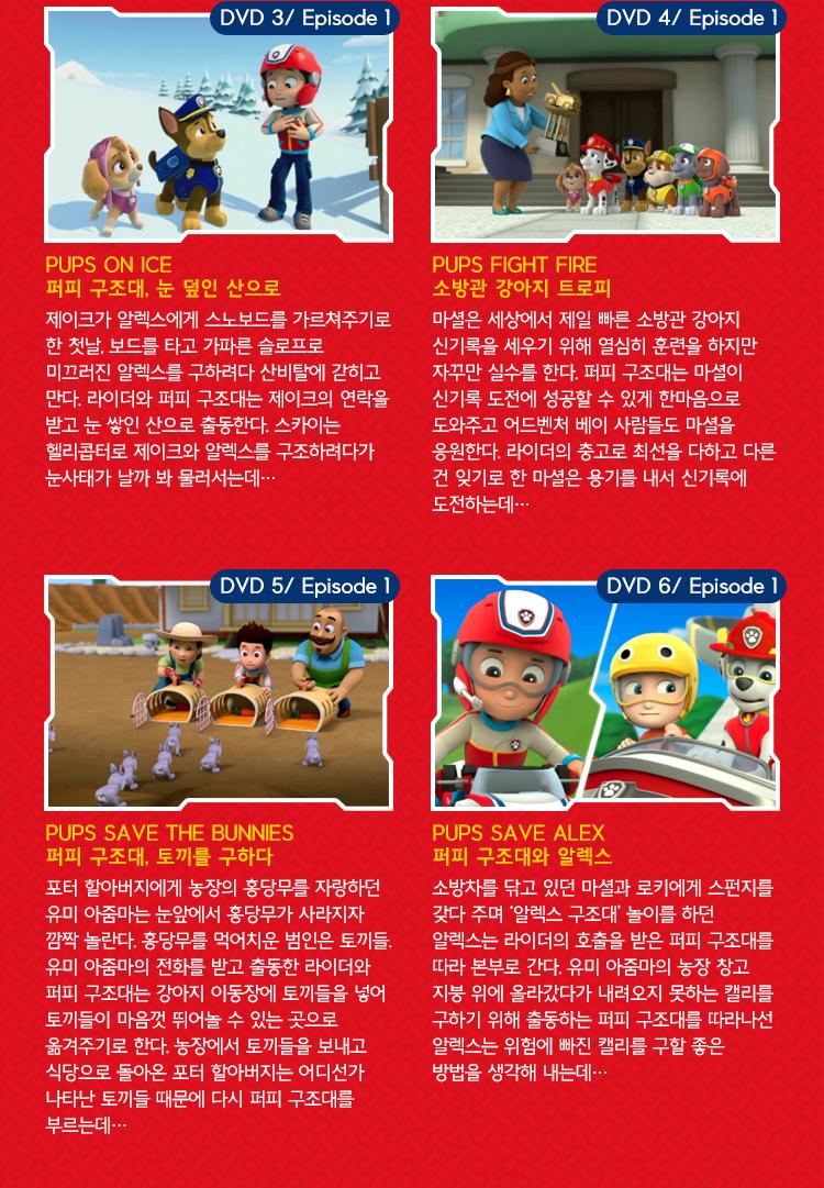 Paw Patrol DVD 1집 에피소드 엿보기 DVD3~6