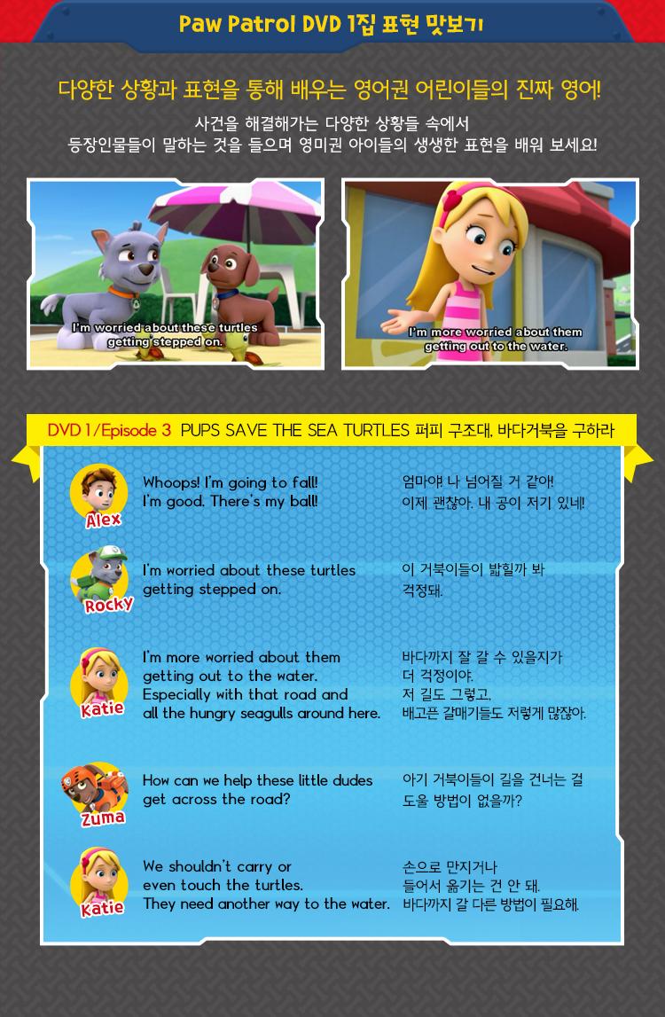 Paw Patrol DVD 1집 표현 맛보기 다양한 상황과 표현을 통해 배우는 영어권 어린이들의 진짜 영어!