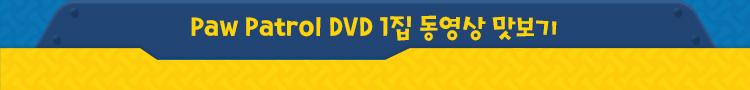 Paw Patrol DVD 1집 동영상 맛보기