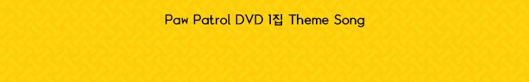 Paw Patrol DVD 1집 Theme Song