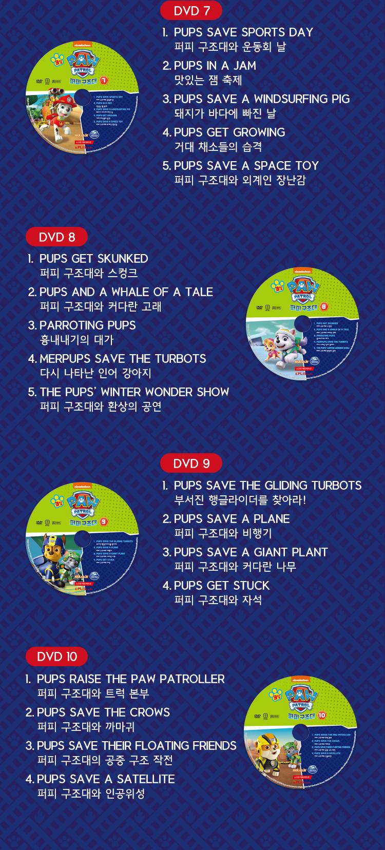 Paw Patrol DVD 3집 에피소드 구성 3