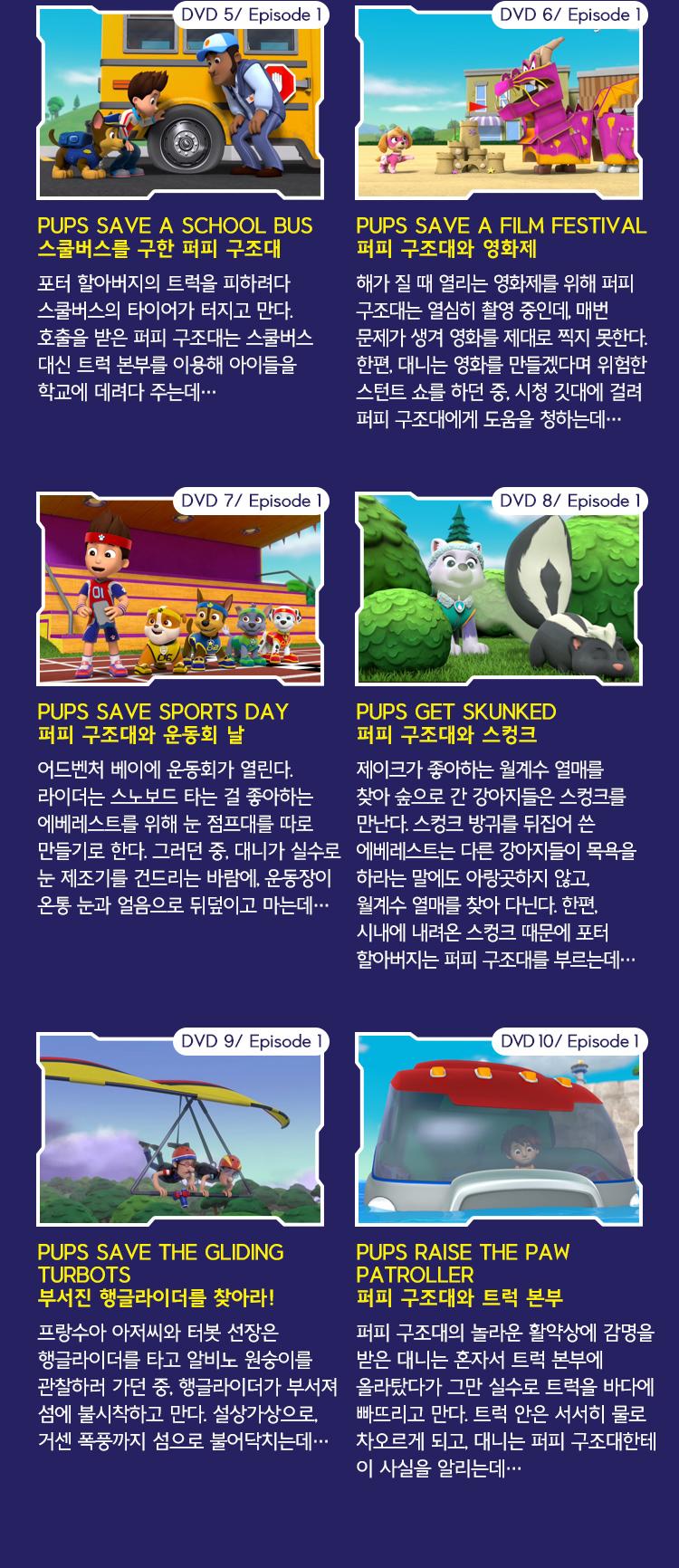 Paw Patrol DVD 3집 에피소드 엿보기 2