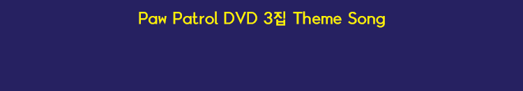 Paw Patrol DVD 3집 Theme Song