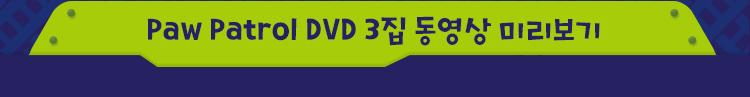 Paw Patrol DVD 3집 동영상 미리보기
