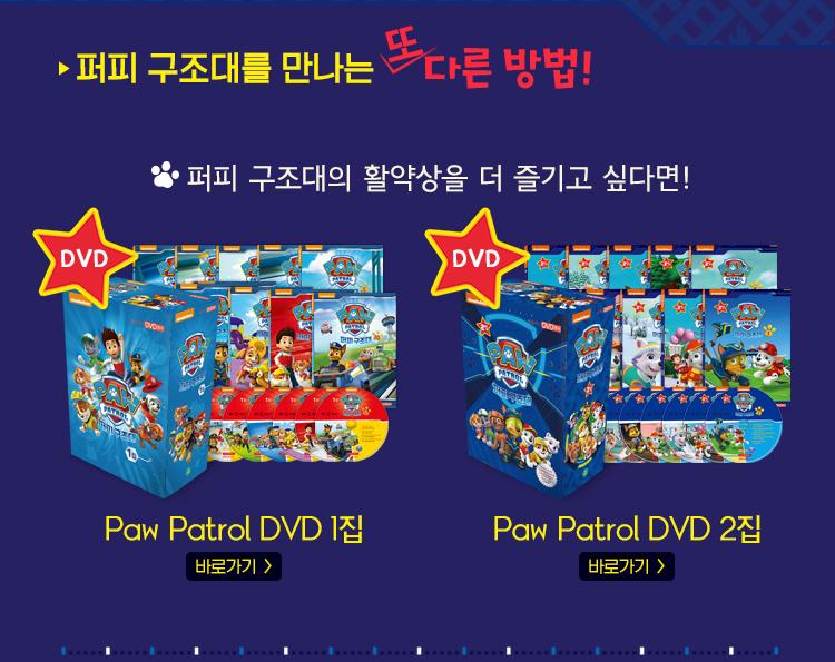 퍼피 구조대를 만나는 또 다른 방법! Paw Patrol DVD 시리즈