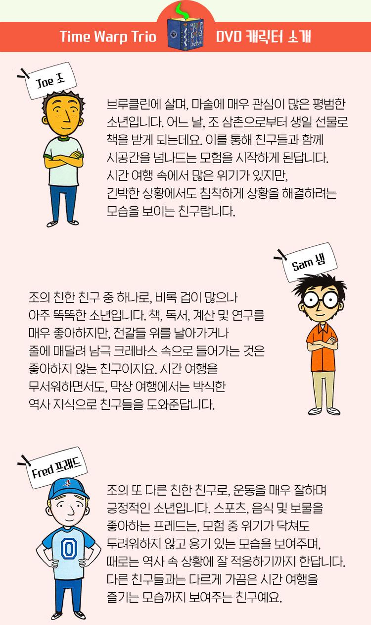 Time Warp Trio DVD 캐릭터 소개: Joe 조, 샘 Sam, 프레드 Fred