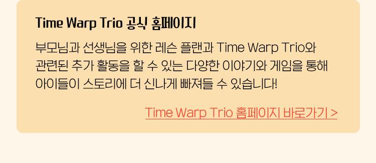 Time Warp Trio 공식 홈페이지
