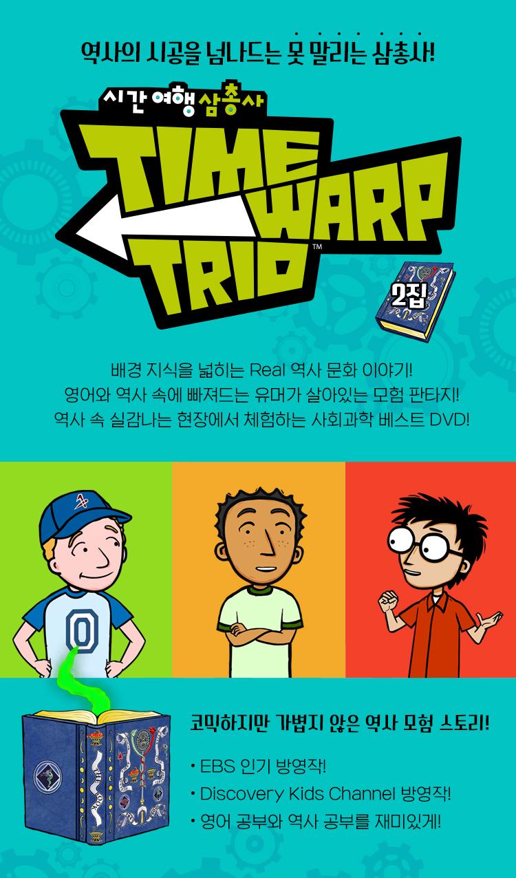 Time Warp Trio 2집