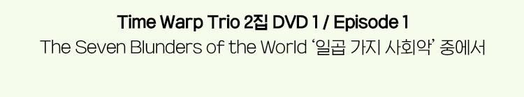 Time Warp Trio 2집 DVD 1 / Episode 1