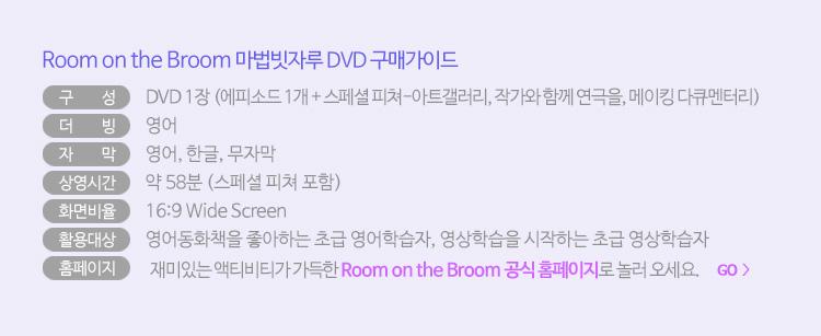 가득한 Room on the Broom 공식 홈페이지 가기!